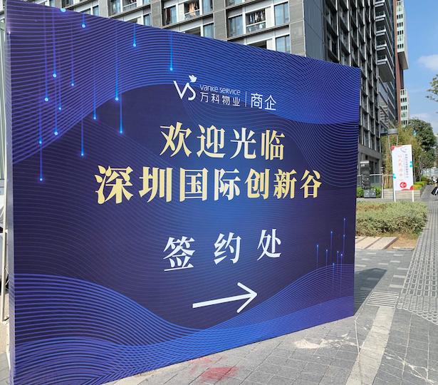 入驻深圳国际创新谷