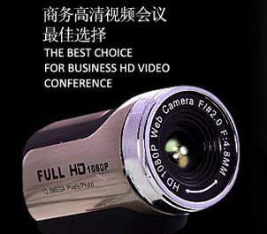 USB FULL HD 1080P高清摄像头